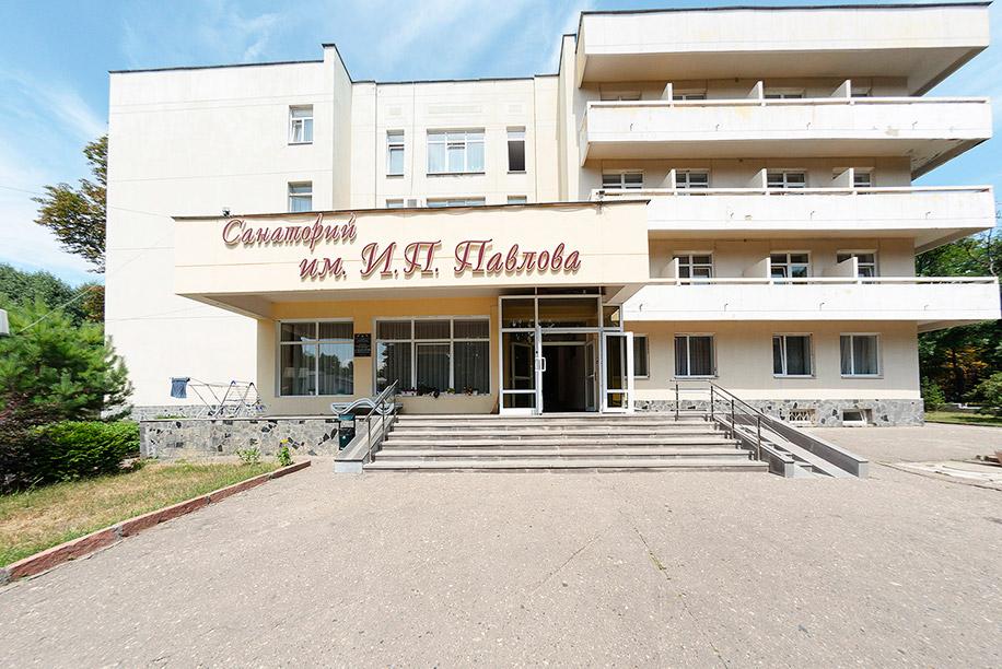 Санаторий имени Павлова Ессентуки